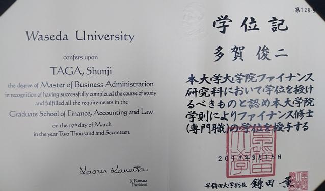 ご報告】早稲田大学大学院ファイ...